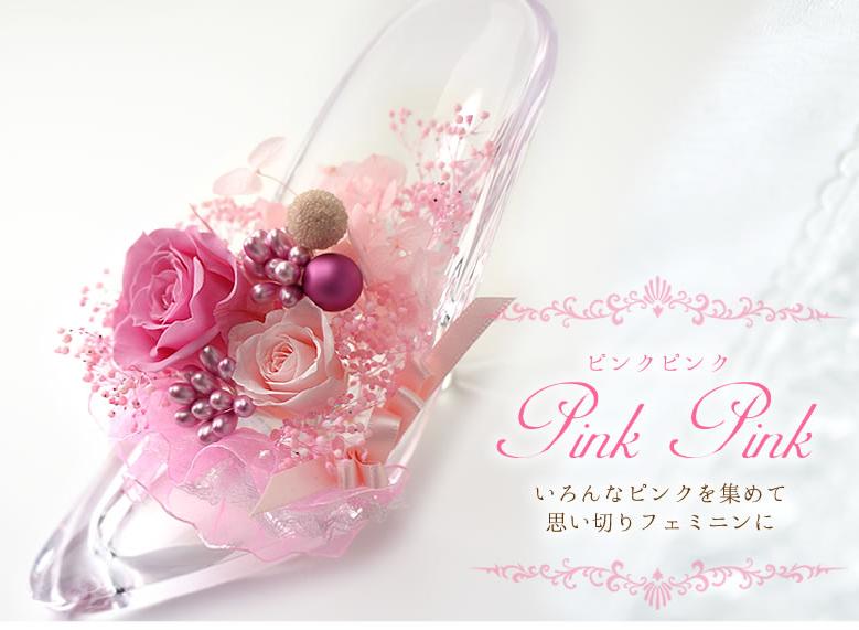 バルーン電報 結婚式 ガラスの靴 プロポーズ