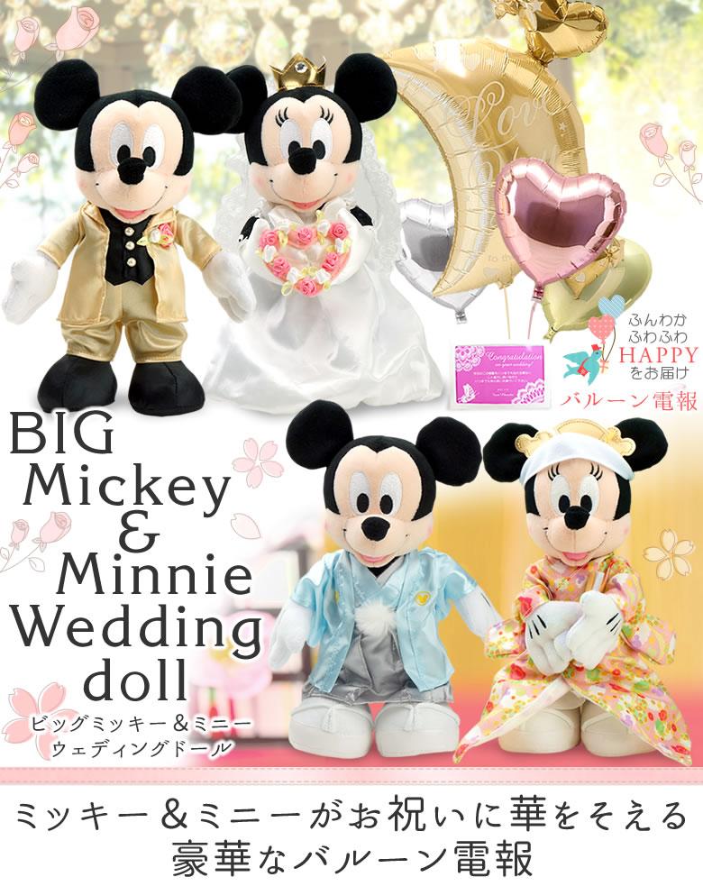 電報 結婚式 バルーン ミッキー ディズニー
