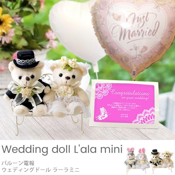 結婚式 電報 バルーン