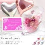 結婚祝い 電報 プリザーブドフラワー ガラスの靴