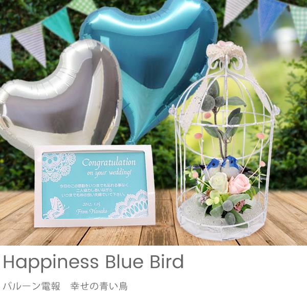 バルーン電報 青い鳥