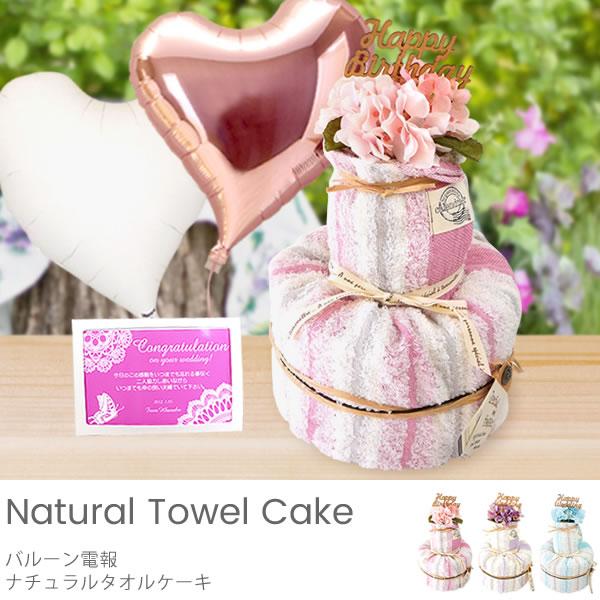 タオルおむつケーキ バルーン電報