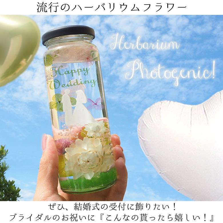 【バルーン電報】ハーバリウム ハッピーウェディング ボトル