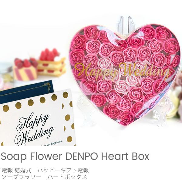 ハートのボックスいっぱいに愛とソープフラワーを詰めた祝電