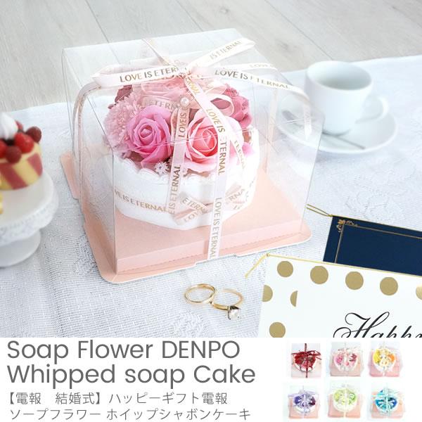 お祝いのメッセージと一緒に届くソープフラワーのシャボンケーキ!