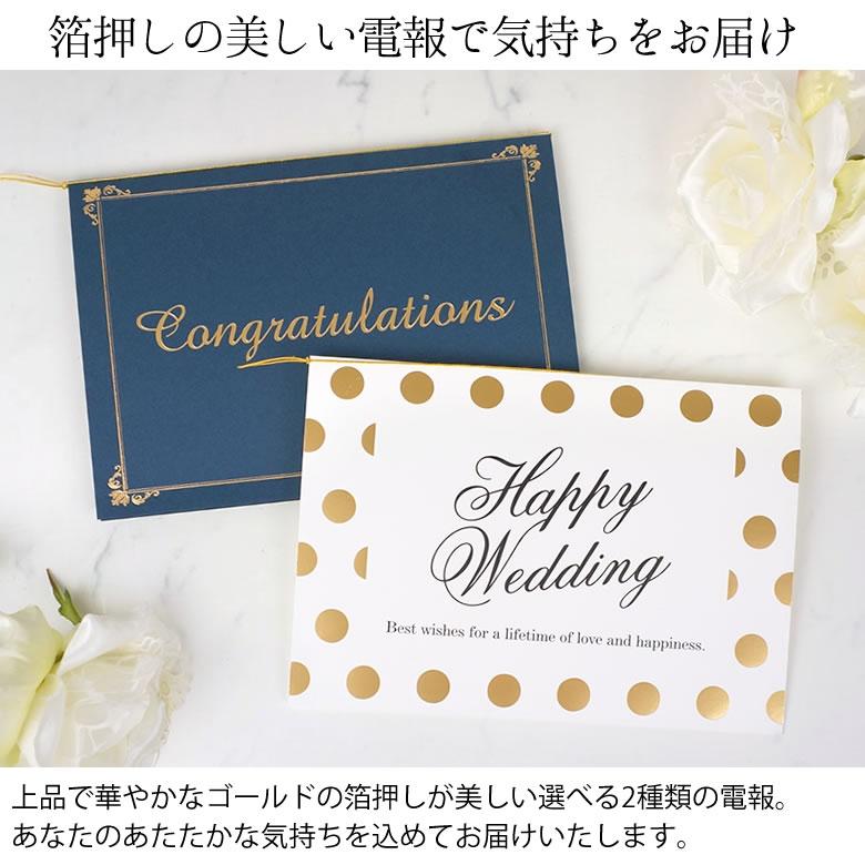 祝電と一緒に結婚式へ贈るハッピーギフト電報