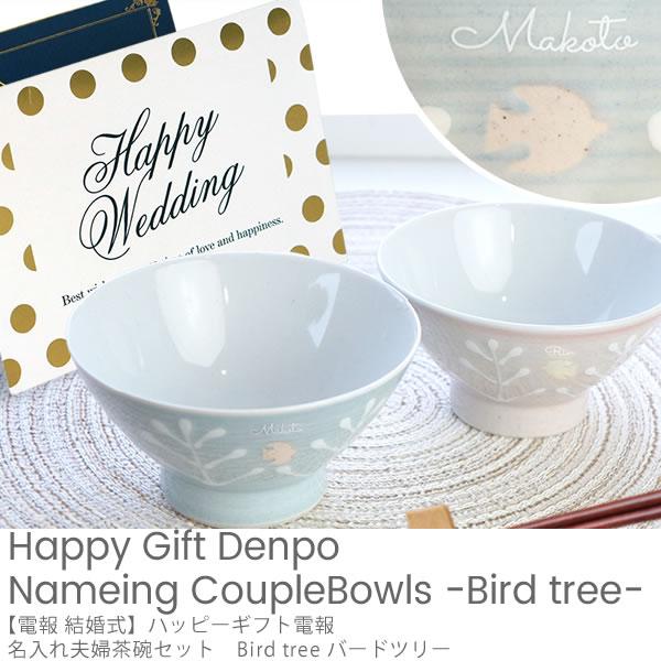 新婚さんに贈るパステルカラーの夫婦茶碗♪お名前を入れて祝電と一緒にお届けします