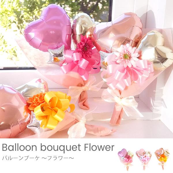 バルーンとお花のブーケで上品にお祝いしましょう