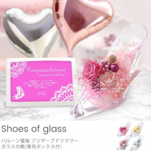 プリザーブドフラワーガラスの靴