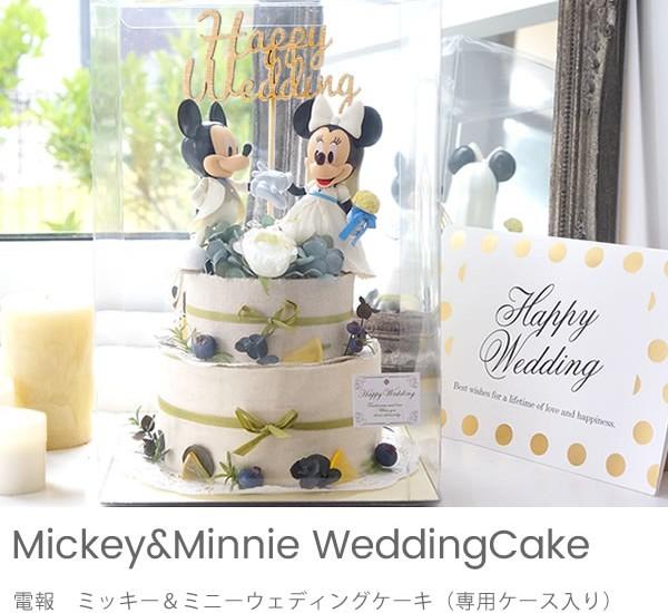 ミッキー&ミニーウェディングケーキ(専用ケース入り)