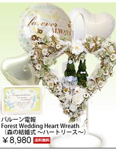 バルーン電報森の結婚式