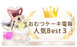 おむつケーキ バルーン電報 人気Best3はこちら
