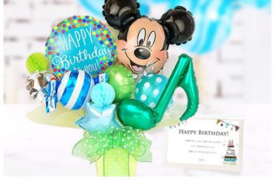 男の子にはミッキー♪女の子にはミニー♪選べるバルーンでお誕生日を華やかにお祝いしましょう♪