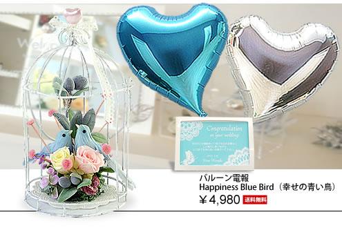 バルーン電報幸せの青い鳥
