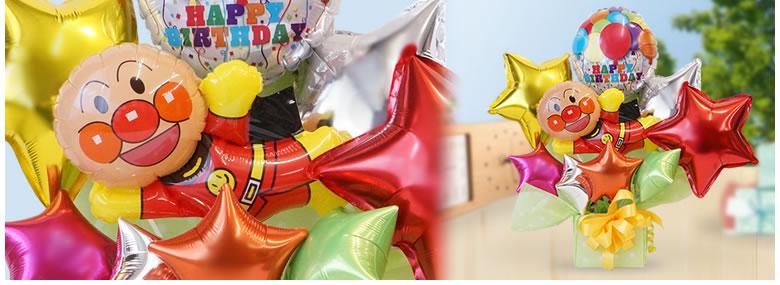 男の子も女の子も大好きな「それいけ!アンパンマン」お誕生日のお祝いに人気のカラフルバルーンギフト