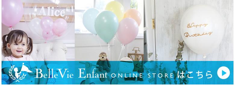 1歳の誕生日用のバルーンは 姉妹サイト ベルビーアンファンで!