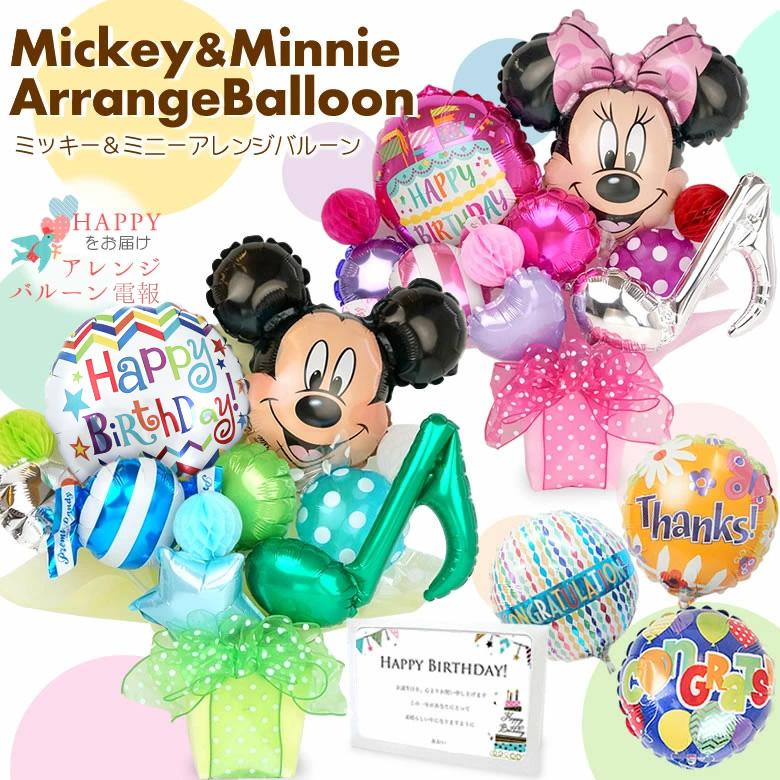 【バルーン電報】Mickey&Minnie Happy Birthday Arrange-ミッキー&ミニーハッピーバースデーアレンジ- アレンジバルーン電報