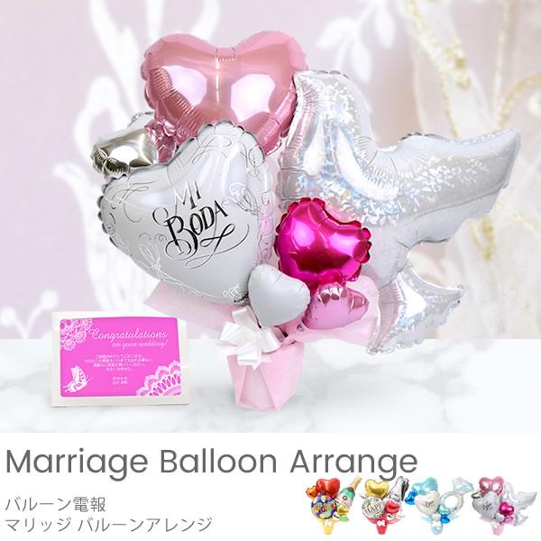 バルーン電報 marriage balloon arrange マリッジ バルーンアレンジ