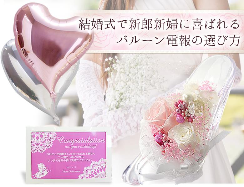 結婚式で新郎新婦に喜ばれるバルーン電報の選び方