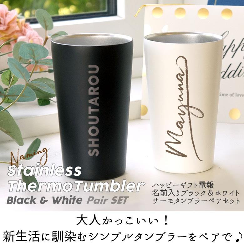 【電報 結婚式】ハッピーギフト電報名前入りブラック&ホワイトサーモタンブラーペアセット