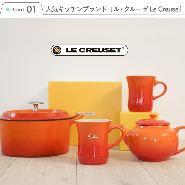 キッチンブランド「ルクルーゼ Le Creuset」
