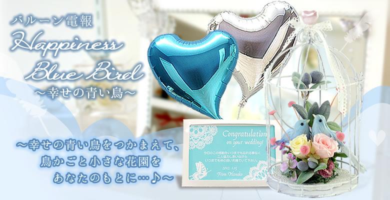 バルーン電報 プリザーブドフラワー 幸せの青い鳥