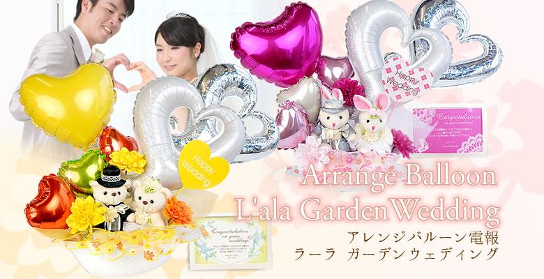 アレンジバルーン ラーラ〜ガーデンウェディング〜(バルーン電報)