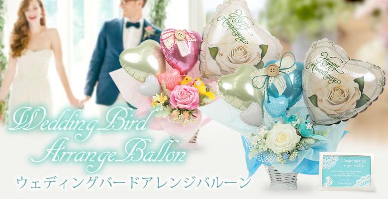 バルーン電報 Wedding Bird Arrange Ballon-ウェディングバード アレンジバルーン