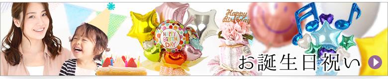 お誕生日祝いにはバルーンギフト♪